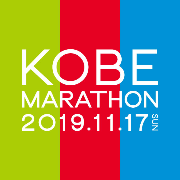 神戸マラソン2019