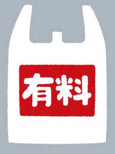 有料レジ袋のイラスト