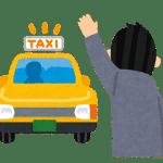 タクシーを止める人のイラスト