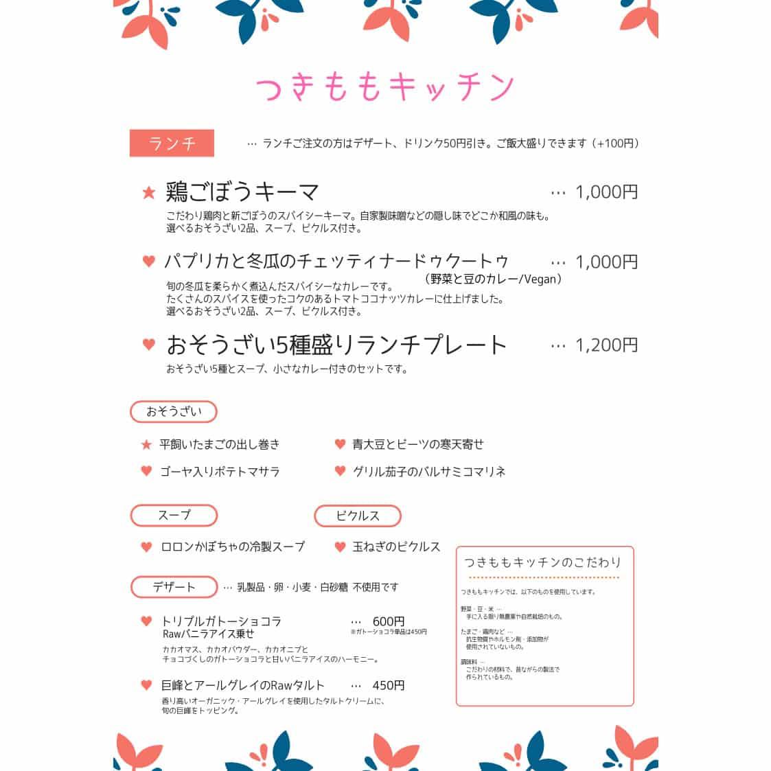 つきももキッチン 2019/09/15