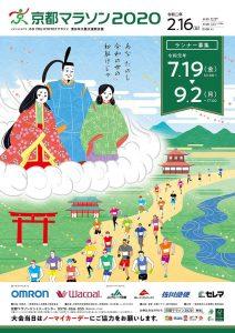 京都マラソン2020 メインビジュアル