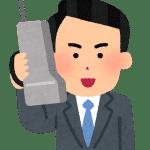 昔の大きな携帯電話を使う人のイラスト