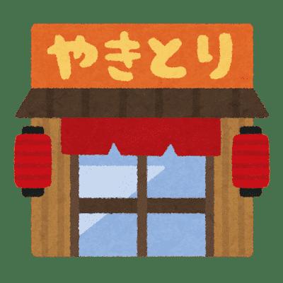 やきとり屋の建物のイラスト