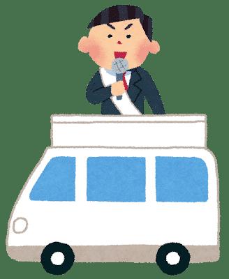 選挙カー(街宣車)と立候補者のイラスト