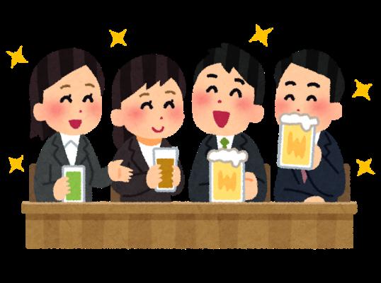 楽しい飲み会のイラスト(会社)