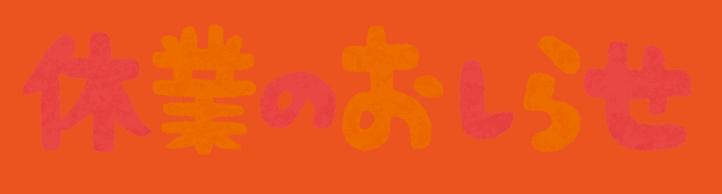 「休業のお知らせ」のイラスト文字(夏季・冬季)