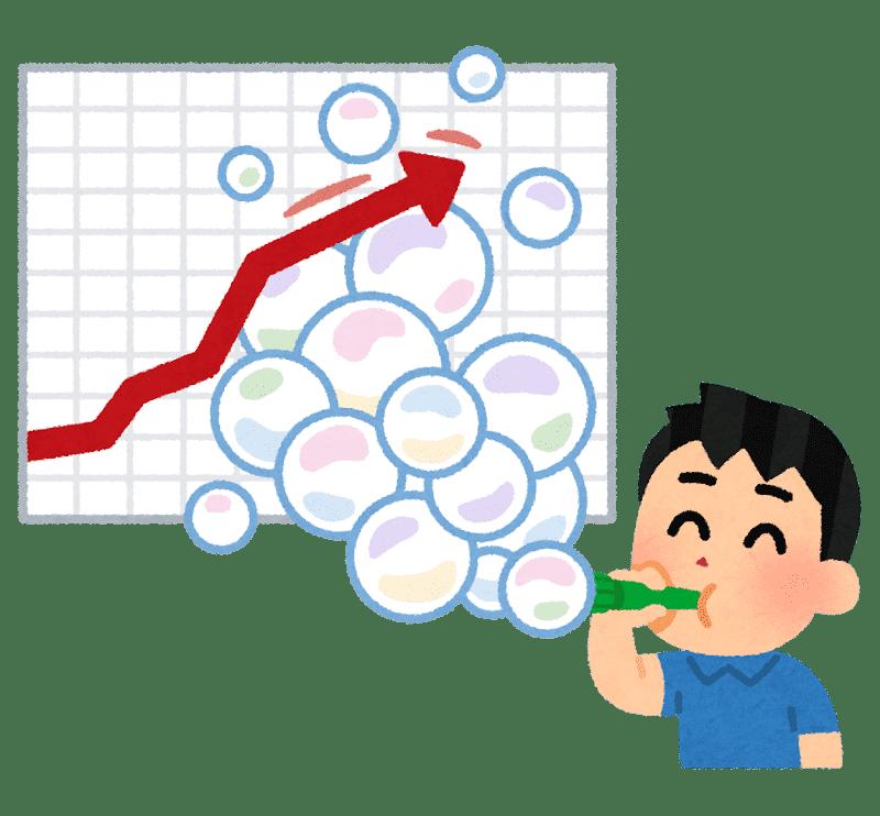バブル経済のイラスト