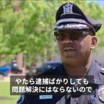 警察を解体したらどうなる 実践してみたアメリカの街 - BBCニュース
