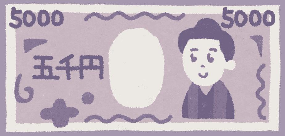 五千円札のイラスト(お金・紙幣)