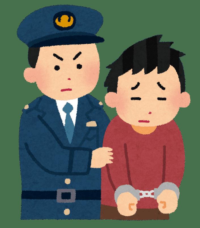 逮捕のイラスト