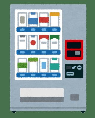 タバコの自動販売機のイラスト