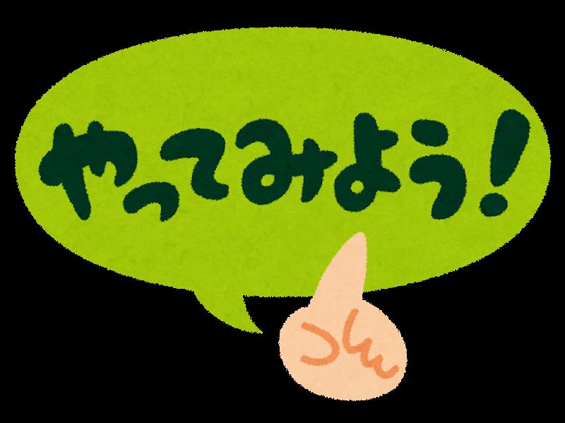 「やってみよう!」のイラスト文字