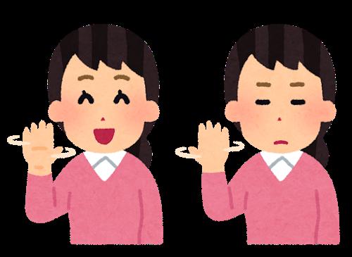 手のひらを返す人のイラスト(女性)