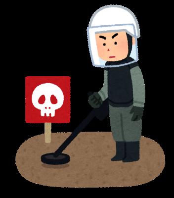 地雷探知のイラスト