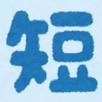 いろいろな縮小営業のイラスト文字
