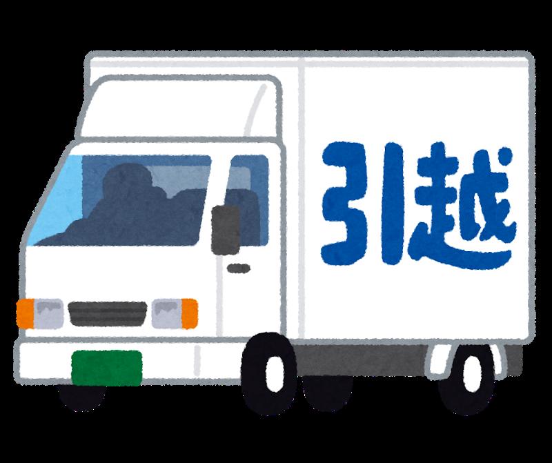引っ越しのトラックのイラスト