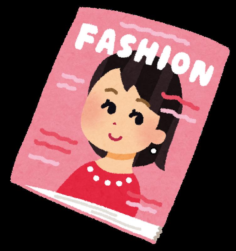 ファッション誌のイラスト