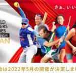 World Masters Games | ワールドマスターズゲームズ2021関西