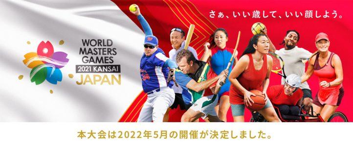World Masters Games   ワールドマスターズゲームズ2021関西