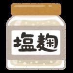 塩麹のイラスト