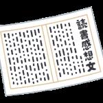 読書感想文のイラスト
